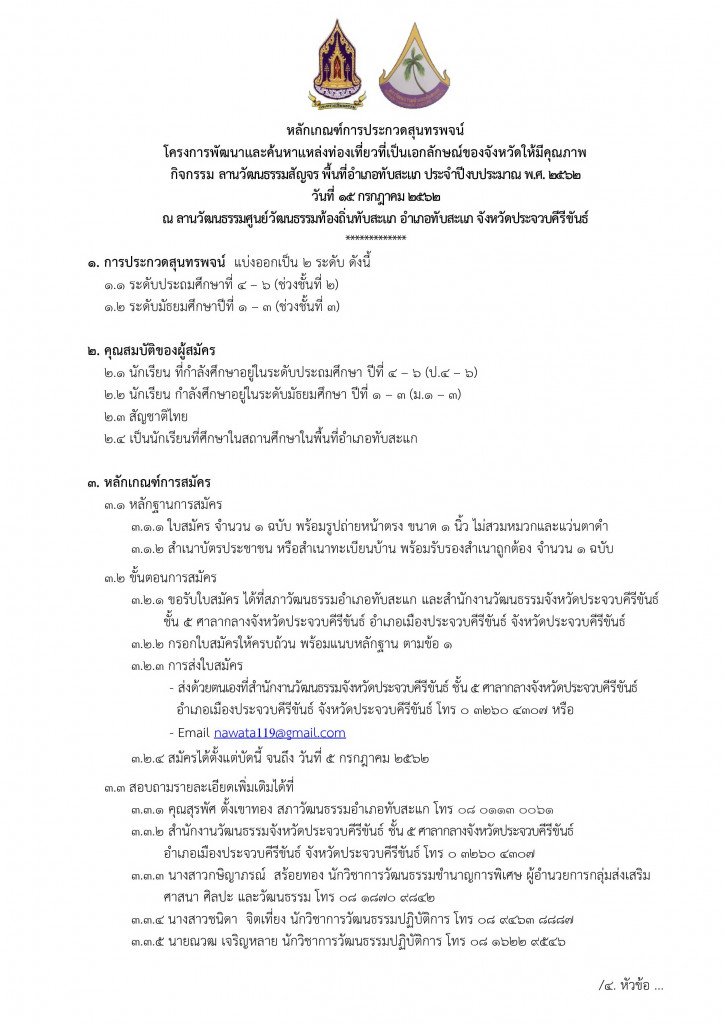 Document-page-001 (24)