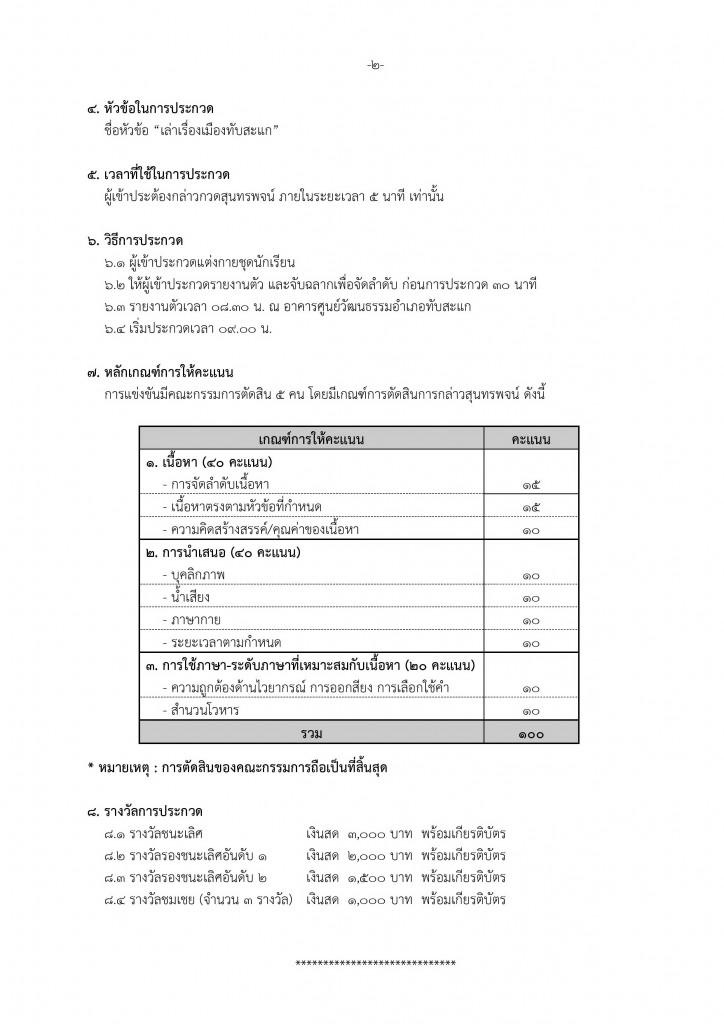 Document-page-002 (7)
